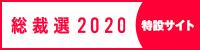 総裁選2020