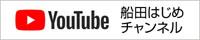 船田はじめ公式youtube