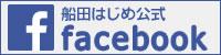 船田はじめ公式Facebookページ