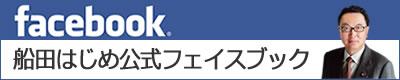 船田はじめ公式facebook